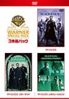 マトリックス ワーナー・スペシャル・パック〈初回限定生産・3枚組〉 [DVD]