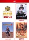 マッドマックス ワーナー・スペシャル・パック〈初回限定生産・3枚組〉 [DVD]