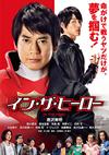 イン・ザ・ヒーロー [DVD] [2015/11/25発売]