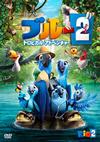 ブルー2 トロピカル・アドベンチャー [DVD] [2015/11/25発売]