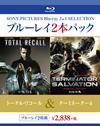 トータル・リコール/ターミネーター4〈2枚組〉 [Blu-ray]