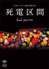 日本エレキテル連合/日本エレキテル連合単独公演「死電区間」 [DVD] [2015/12/23発売]