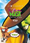 マスク〈初回限定生産〉 [DVD] [2015/12/16発売]