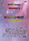 ウルトラマンキッズ DVD-BOX II ウルトラマンキッズ 母をたずねて3000万光年〈6枚組〉 [DVD] [2016/01/29発売]