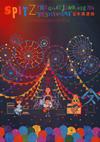 """スピッツ/SPITZ THE GREAT JAMBOREE 2014""""FESTIVARENA""""日本武道館 デラックスエディション〈完全数量限定生産盤・2枚組〉 [DVD]"""