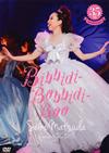 松田聖子/〜35th Anniversary〜Seiko Matsuda Concert Tour 2015 Bibbidi-Bobbidi-Boo [DVD]