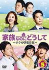 家族なのにどうして〜ボクらの恋日記〜 DVD-SET5〈9枚組〉 [DVD] [2016/01/05発売]