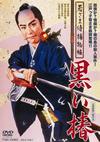 若さま侍捕物帖 黒い椿 [DVD] [2016/03/09発売]
