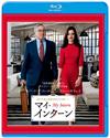 マイ・インターン ブルーレイ&DVDセット