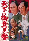 天下の御意見番 [DVD] [2016/02/10発売]