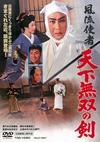 風流使者 天下無双の剣 [DVD] [2016/02/10発売]