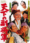 水戸黄門 天下の副将軍 [DVD] [2016/02/10発売]
