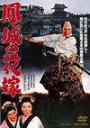 鳳城の花嫁 [DVD] [2016/02/10発売]