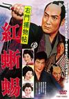 右門捕物帖 紅蜥蜴 [DVD] [2016/02/10発売]