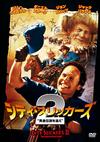 シティ・スリッカーズ2 黄金伝説を追え [DVD] [2015/12/18発売]