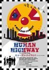 ヒューマン・ハイウェイ ディレクターズ・カット版 [DVD] [2016/02/17発売]