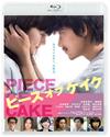 ピース オブ ケイク〈2枚組〉 [Blu-ray] [2016/02/02発売]