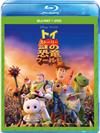 トイ・ストーリー 謎の恐竜ワールド ブルーレイ+DVDセット〈2枚組〉 [Blu-ray]