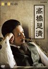 経世済民の男 高橋是清 [DVD] [2016/01/29発売]