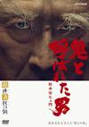 経世済民の男 鬼と呼ばれた男〜松永安佐ェ門〜 [DVD] [2016/01/29発売]