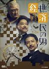 経世済民の男 DVD-BOX〈3枚組〉 [DVD] [2016/01/29発売]