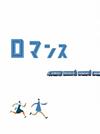 ロマンス〈特別限定版・2枚組〉 [Blu-ray] [2016/02/10発売]