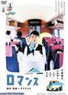 ロマンス [DVD] [2016/02/10発売]