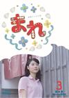連続テレビ小説 まれ 完全版 ブルーレイBOX3〈5枚組〉 [Blu-ray] [2015/12/18発売]