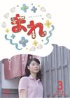 連続テレビ小説 まれ 完全版 DVD BOX3〈5枚組〉 [DVD] [2015/12/18発売]