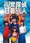 視覚探偵 日暮旅人 [DVD] [2016/03/23発売]