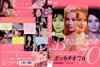 ボッカチオ'70 HDマスター版 全長版〈2枚組〉 [DVD] [2016/01/29発売]