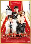 レッドカーペット [DVD] [2016/02/03発売]