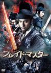 ブレイド・マスター [DVD] [2016/02/03発売]