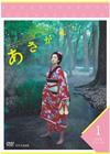 連続テレビ小説 あさが来た 完全版 DVD BOX1〈3枚組〉 [DVD] [2016/02/26発売]