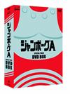 ジャンボーグA DVD-BOX〈10枚組〉 [DVD] [2016/03/09発売]