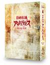 恐怖劇場アンバランス Blu-ray BOX〈4枚組〉 [Blu-ray] [2016/03/09発売]