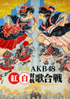 AKB48/第5回 AKB48 紅白対抗歌合戦〈2枚組〉 [Blu-ray]