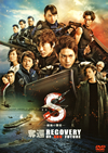 S-最後の警官- 奪還 RECOVERY OF OUR FUTURE [DVD] [2016/04/06発売]