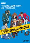 Yuji Ohno&Lupintic Five with Fujikochan's/ルパン三世コンサート〜LUPIN!LUPIN!!LUPIN!!!2015〜 [DVD]