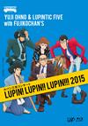 Yuji Ohno&Lupintic Five with Fujikochan's/ルパン三世コンサート〜LUPIN!LUPIN!!LUPIN!!!2015〜 [Blu-ray]