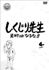 しくじり先生 俺みたいになるな!! 第4巻 [DVD] [2016/03/23発売]