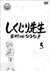 しくじり先生 俺みたいになるな!! 第5巻 [DVD] [2016/03/23発売]
