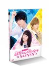 スペシャルドラマ 黒崎くんの言いなりになんてならない [DVD] [2016/03/16発売]