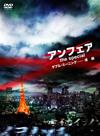 アンフェア the special ダブル・ミーニング-連鎖 [DVD] [2016/03/02発売]
