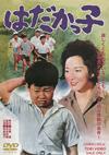 はだかっ子 [DVD] [2016/03/09発売]