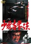 少林寺拳法 [DVD] [2016/03/09発売]