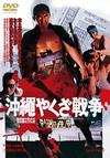 沖縄やくざ戦争 [DVD] [2016/03/09発売]