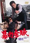 暴力金脈 [DVD] [2016/03/09発売]