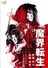 魔界転生〈2枚組〉 [DVD] [2016/03/09発売]
