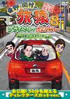 東野・岡村の旅猿8 プライベートでごめんなさい…高尾山・下みちの旅 プレミアム完全版 [DVD] [2016/05/25発売]